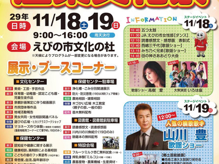 第31回田の神さあの里産業文化祭を開催します