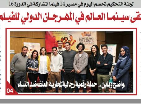 Article de presse journal Almaghribia 10 décembre 2016