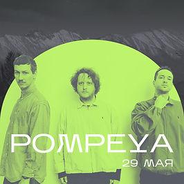 Pompeya 2-1.jpg