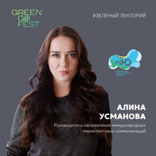Алина Усманова