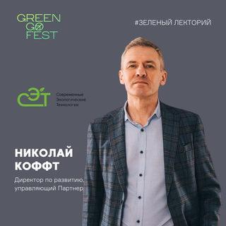 Николай Коффт