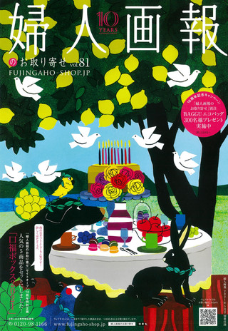 Fujingaho_10 years anniversary cover