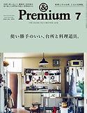 &premium 202007.jpg