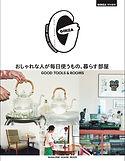 2020.10 GINZA おしゃれな人が毎日使うもの、暮らす部屋.jpg