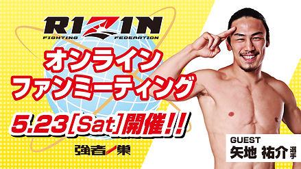 RIZIN矢地裕介と交流が楽しめるファンミーティング