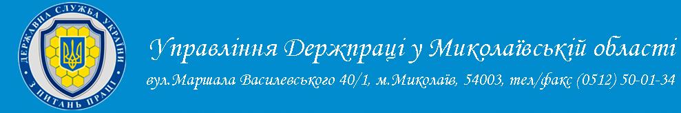 Управління Держпраці у Миколаївській області є територіальним органом Державної служби України з питань праці, що їй підпорядковується.