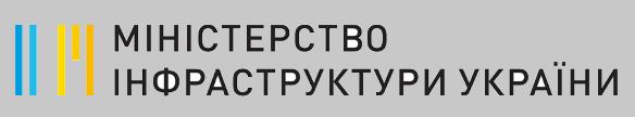 Министерство инфраструктуры Украины.png