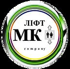 """ТОВ """"ЛІФТ- МК """"  Офіційний сайт Миколаїв.png"""