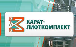 """ООО """"Карат-Лифткомплект"""""""