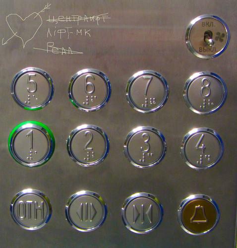кнопки (ЛІФТ).jpg