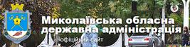 Миколаївська обласна державна адміністрація.png