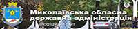 Миколаївська обласна державна адміністрація.jpg
