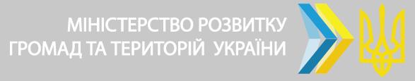 Міністерства регіонального розвитку.png
