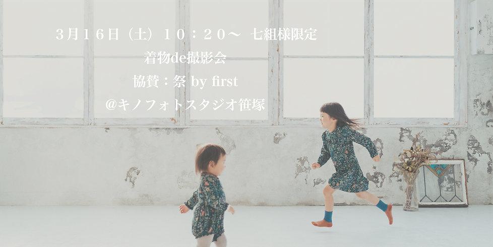 キノフォトスタジオ告知用画像.jpg