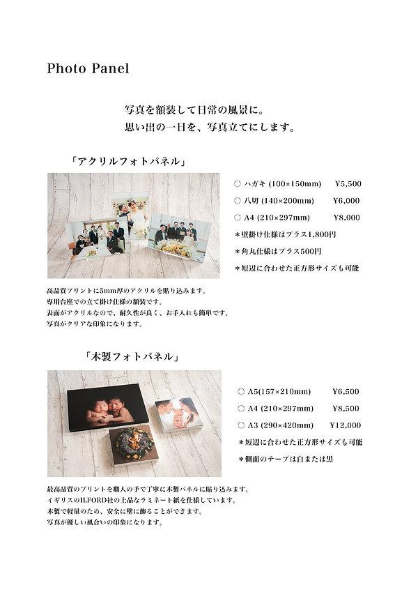 パネルサンプル190701改定.jpg
