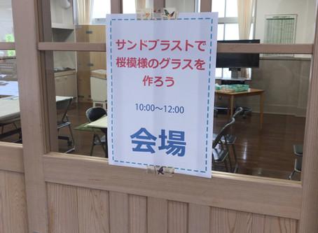第二回 サンドブラスト体験教室