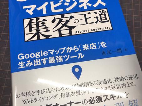 Googleマイビジネスの必要性