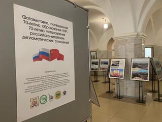 Фотовыставка Россия-Китай