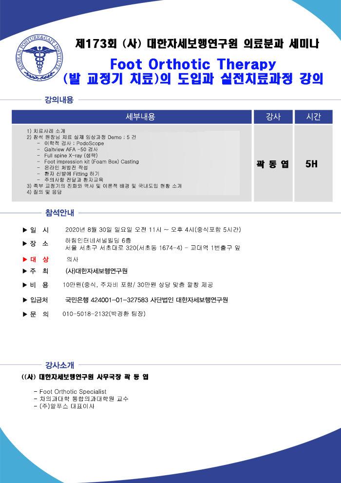 제173회 특별 세미나_업로드용.jpg
