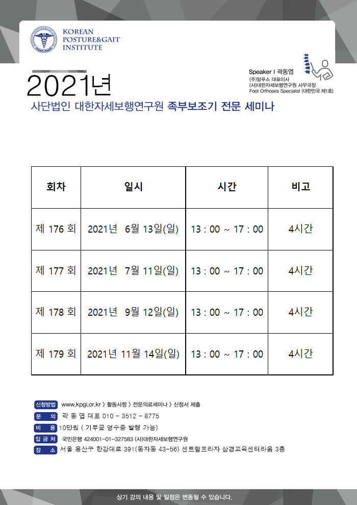 2021년_KPGI세미나_안내.jpg