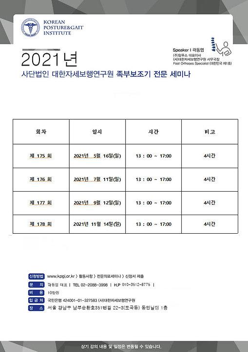 2021년_KPGI세미나_안내1.jpg