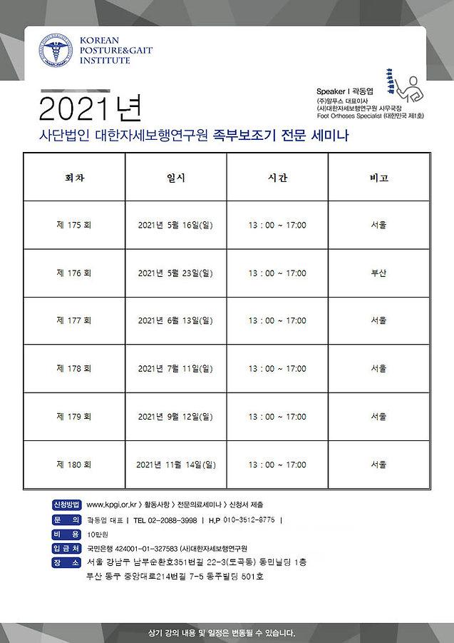 2021년_KPGI세미나_안내(부산추가)-1.jpg