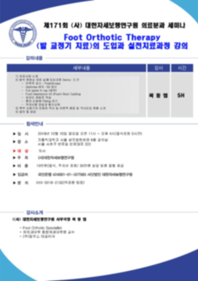 제171회 특별 세미나_업로드용.jpg