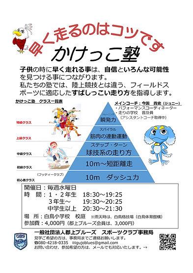 かけっこ塾チラシ.jpg