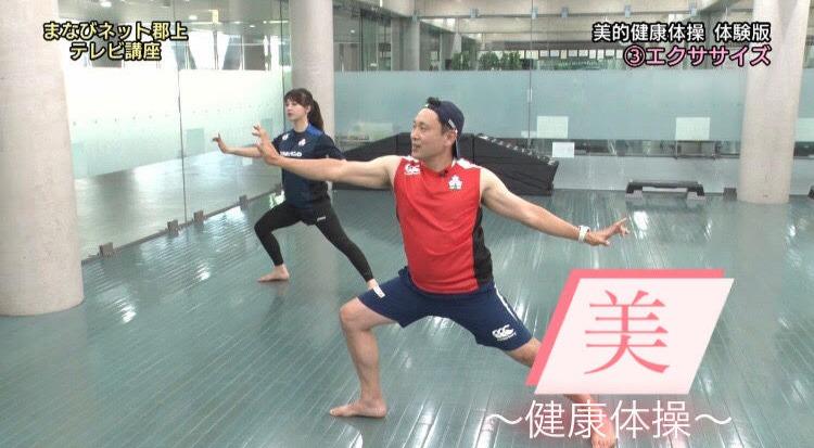 美的健康体操