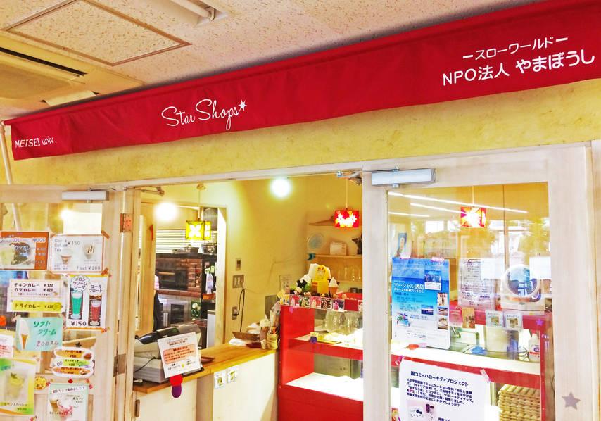 「スター☆ショップス」カフェ