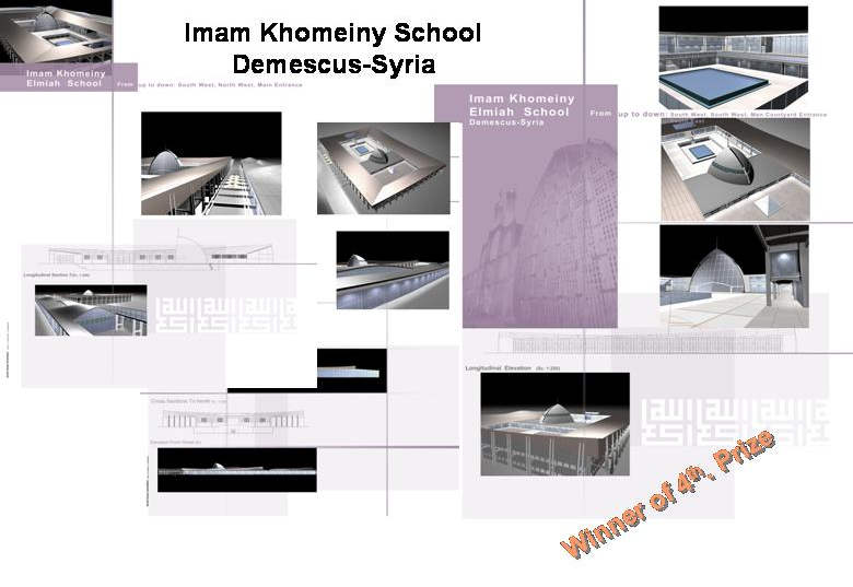 Islamic School, Demescus