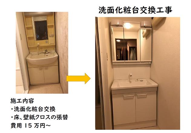 洗面化粧台.png
