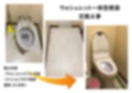 トイレ工事1.png