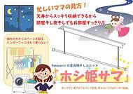 室内物干しユニット、ホシ姫サマ、部屋干し、夜干し、共働き、子育て、育児、家事、ずぼら、簡単、きれい、すっきり