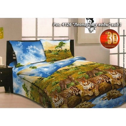 Леопарды у воды (полутороспальный, бязь)