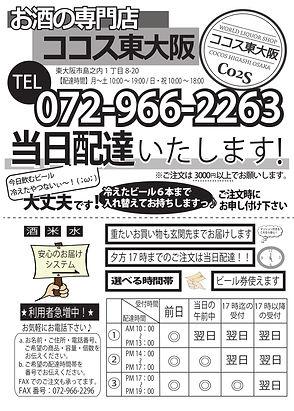 配達チラシ最新-1.jpg