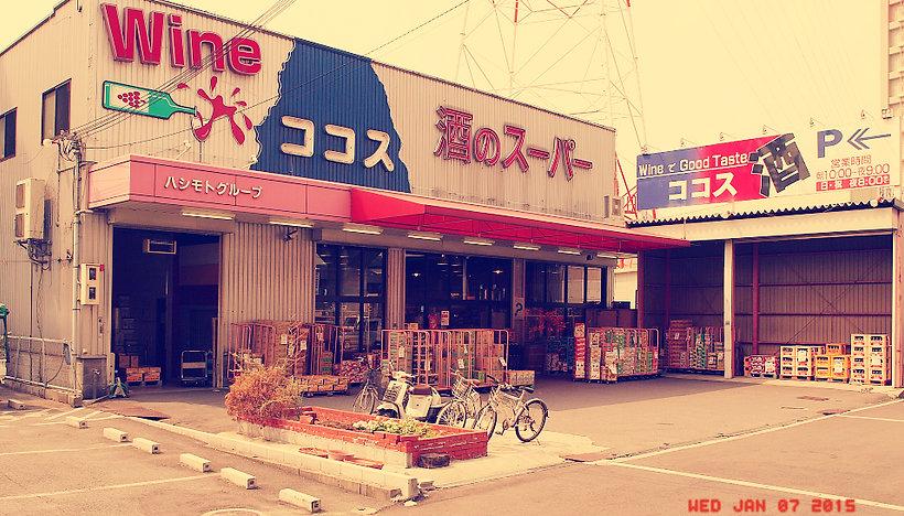 ココス東大阪 実店舗
