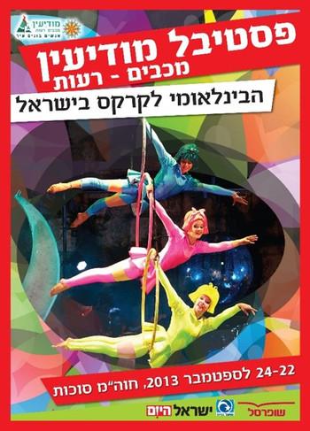פסטיבל מודיעין 2013, כרזה