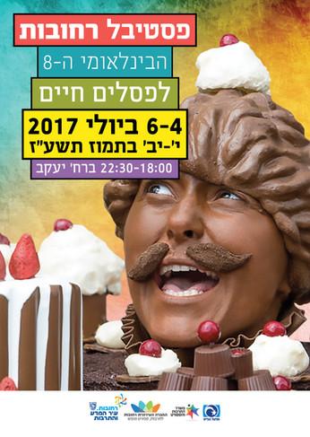 פסטיבל רחובות 2017, כרזה