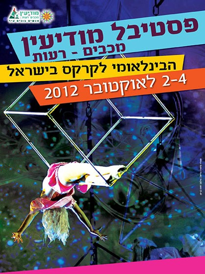פסטיבל מודיעין 2012, כרזה