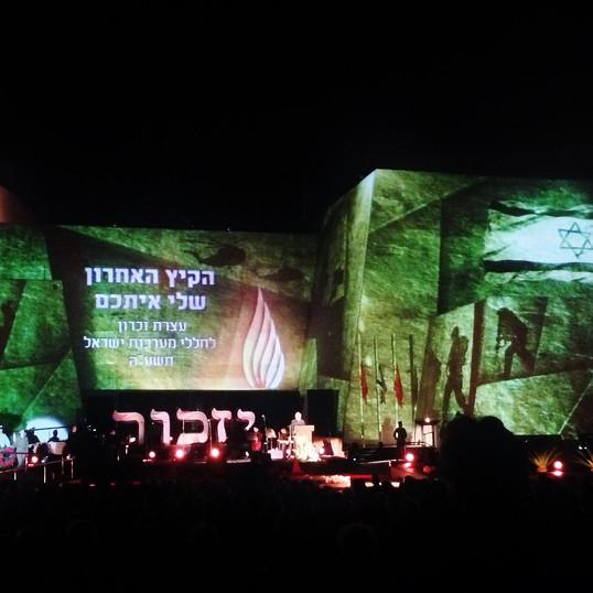 העצרת המרכזית לחללי מערכות ישראל,  רעננה.