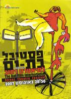 פסטיבל בת-ים 2007, כרזה