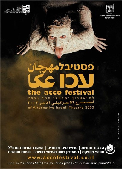 פסטיבל עכו - 2003, כרזה