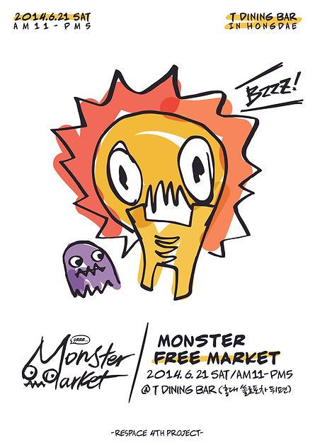 몬스터마켓.jpg