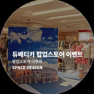 *work_듀베티카_design.png