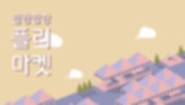 말랑말랑_셀러쿠폰(앞).jpg