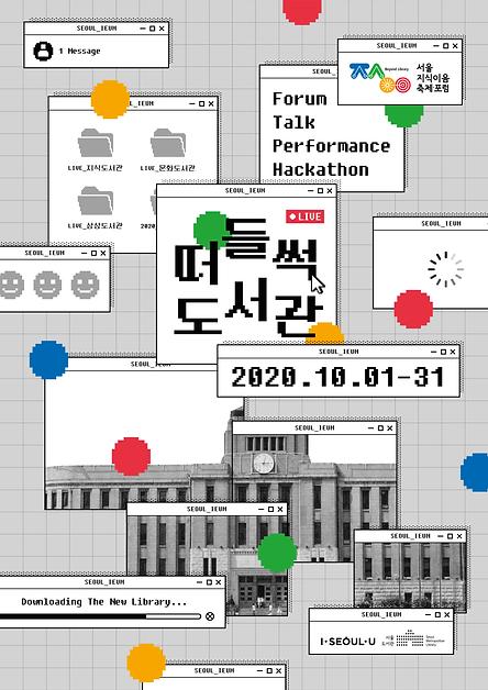 서울지식이음축제_비주얼아이덴티티_
