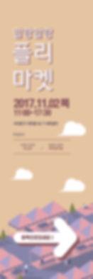 말랑말랑_엑스배너_이대정문(앞).jpg