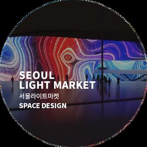 *work_서울라이트마켓_공간디자인_v1.