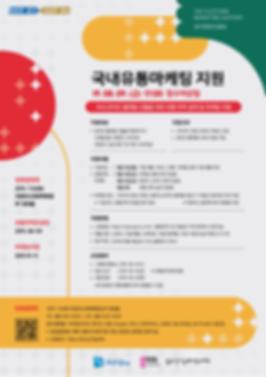 12_국내유통마케팅지원운영_썸네일.png